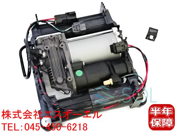 ランドローバー レンジローバーヴォーグ 3代目(L322型) エアサスコンプレッサーASSY リレー付 LR041777