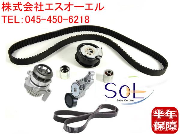 AUDI A4 (8EC B7 8ED) タイミングベルトキット 4点セット+ウォーターポンプ+ドライブベルト+ベルトテンショナー 06F198119A 06F121011 06D903137C 06B903133E