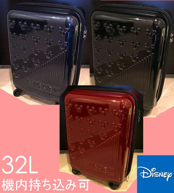 スーツケース ディズニー ミッキー キャリーバッグ キャリーケース 機内持ち込み 可 32L 【送料無料】 115cm  Disney ミッキーマウス 送料無料 かわいい トランク ブラック ネイビー レッド 黒 紺 みつまる