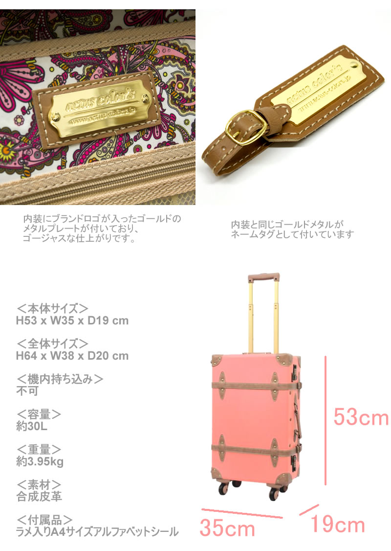 SUITCASE for the carry-on impossibility antique suitcase fashion m size business trips in the carry case Rakuten ranking first place ★ pretty actus color's Akuta scalars trunk carrier bag pink blue white red airplane