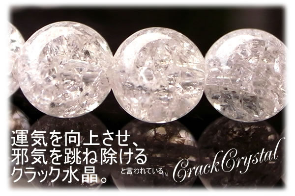 I absorb the malarial air of a standing person and change color? AAA crack crystal 6mm series bracelet nature stone パワーストーンパワ - strike - ンパワ - strike - ンパワ - strike - ンブレス