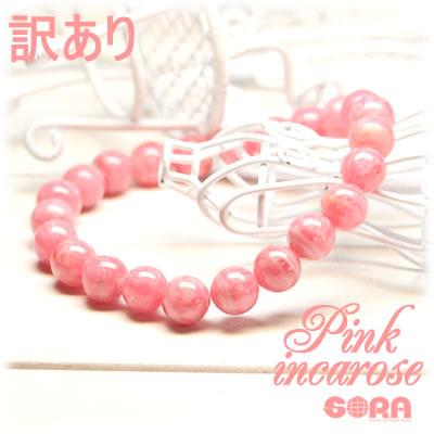 【訳あり】恋愛成就祈願♪AAAベイビーピンクインカローズ(シマあり)  一連ブレスレット パワーストーン 天然石 インカローズ ◎