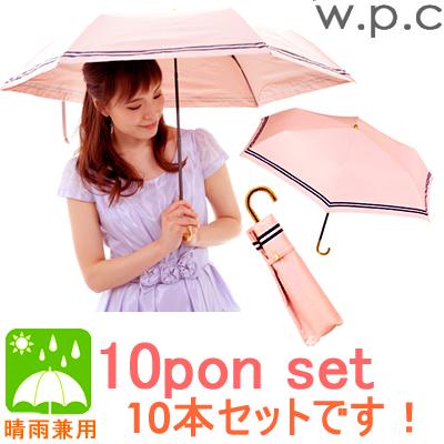 折りたたみ傘 日傘 折りたたみ wpc 遮光セーラー mini 軽量 w.p.c 晴雨兼用 日傘 wpc ピンク 10本セット