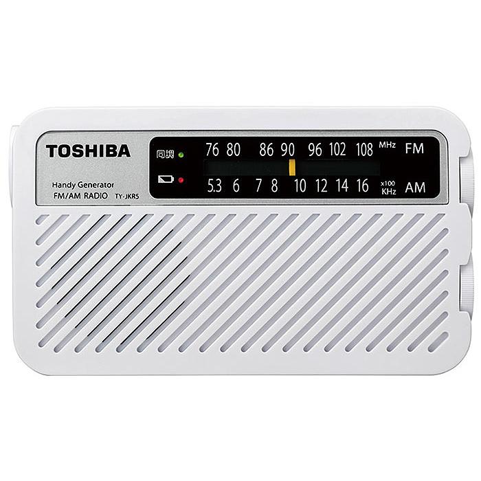 《長期保管後でもハンドルを手回しするとすぐ使える》東芝 手回し充電ラジオTY-JKR5(W)