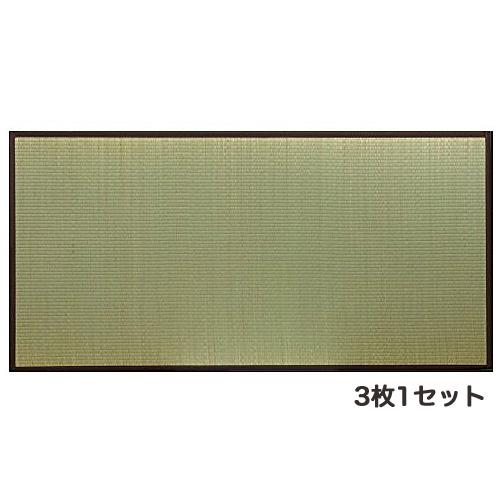 《九州産い草を使用。連結用ジョイントで連結可能。軽量!》イケヒコ 国産ユニット畳「天竜」82×164×1.7cm(3枚1セット) (8607580)