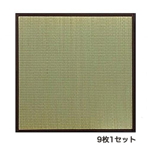 《九州産い草を使用。連結用ジョイントで連結可能。軽量!》イケヒコ 国産ユニット畳「天竜」82×82×1.7cm(9枚1セット) (8607540)