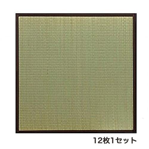 《九州産い草を使用。連結用ジョイントで連結可能。軽量!》イケヒコ 国産ユニット畳「天竜」82×82×1.7cm(12枚1セット) (8607550)