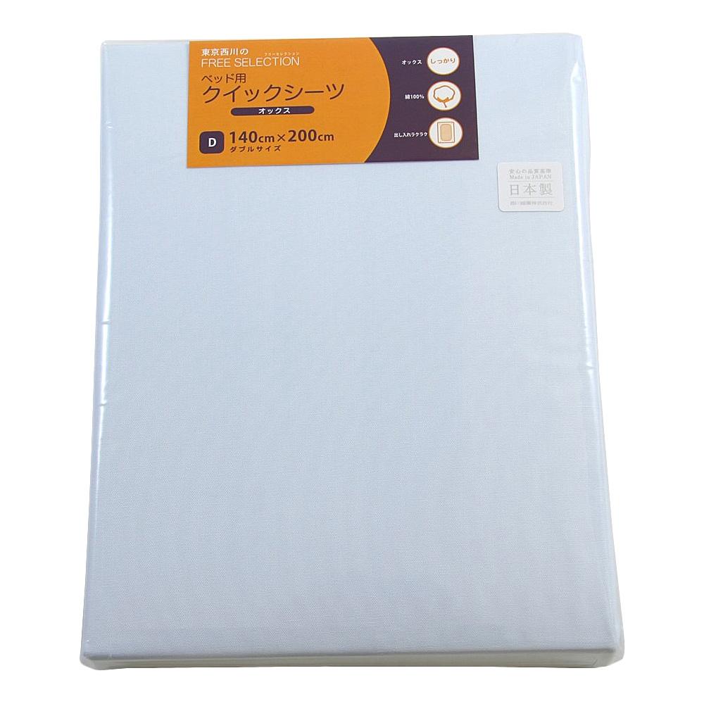 《ざっくりとした肌触りのオックスフォード織りシーツ》西川産業 ボックスシーツダブルPK20000063Bオックス地ブルー140X200cmお徳用2枚組セット