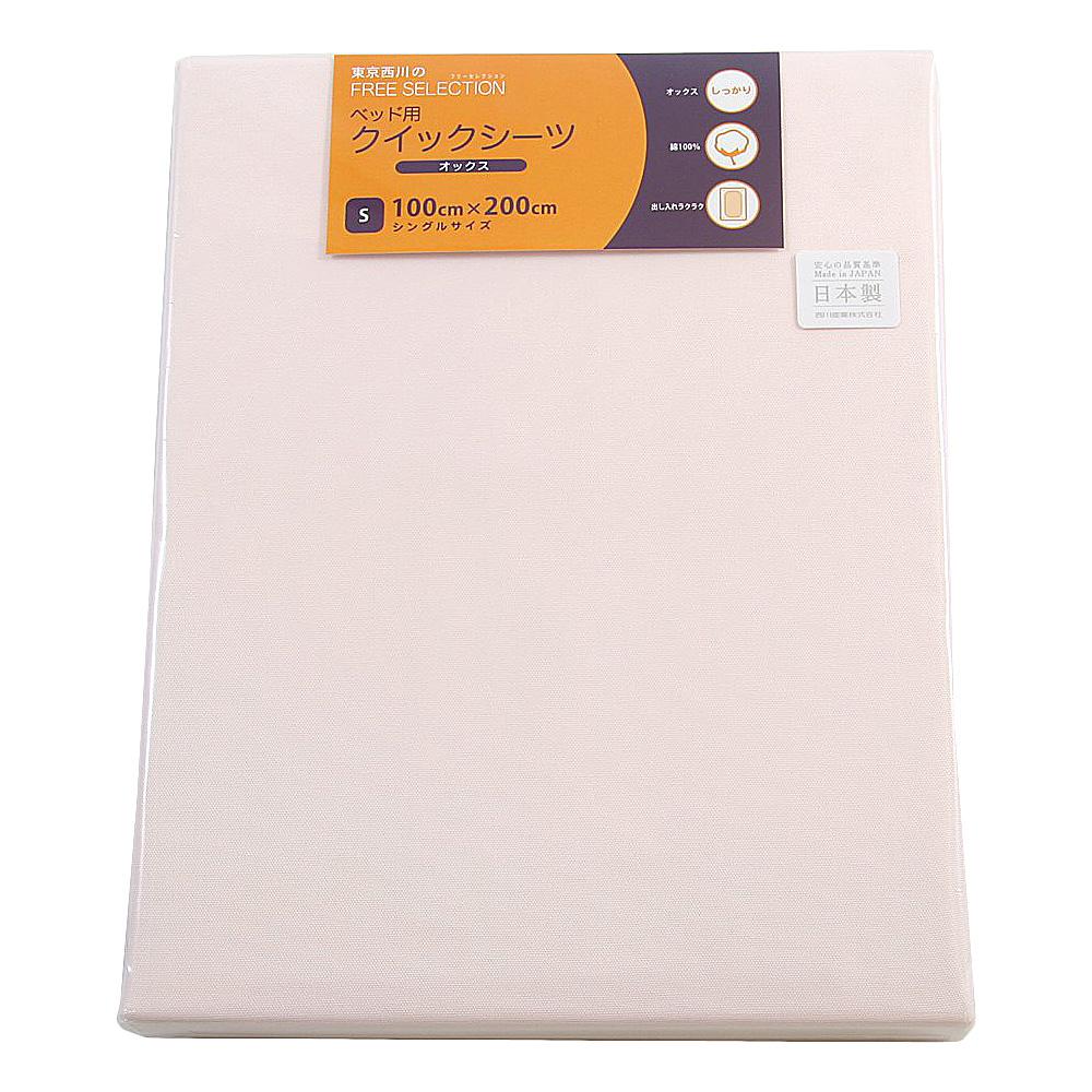 《ざっくりとした肌触りのオックスフォード織りシーツ》西川産業 ボックスシーツダブルPK20000063Pオックス地ピンク140X200cmお徳用2枚組セット