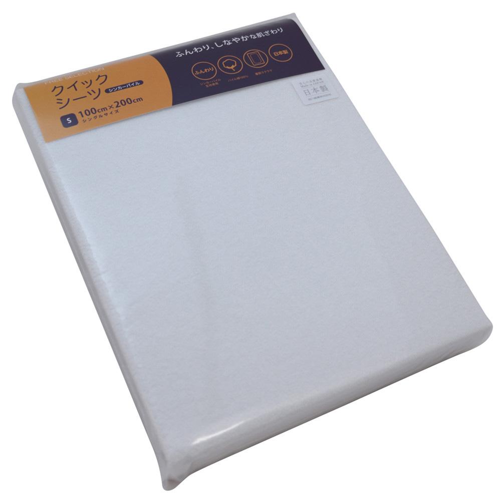 《柔らかな肌触りのパイル地のシーツ》西川産業 ボックスシーツダブルPK28000001Wシンカーパイル地ホワイト140X195cmお得な2枚組セット