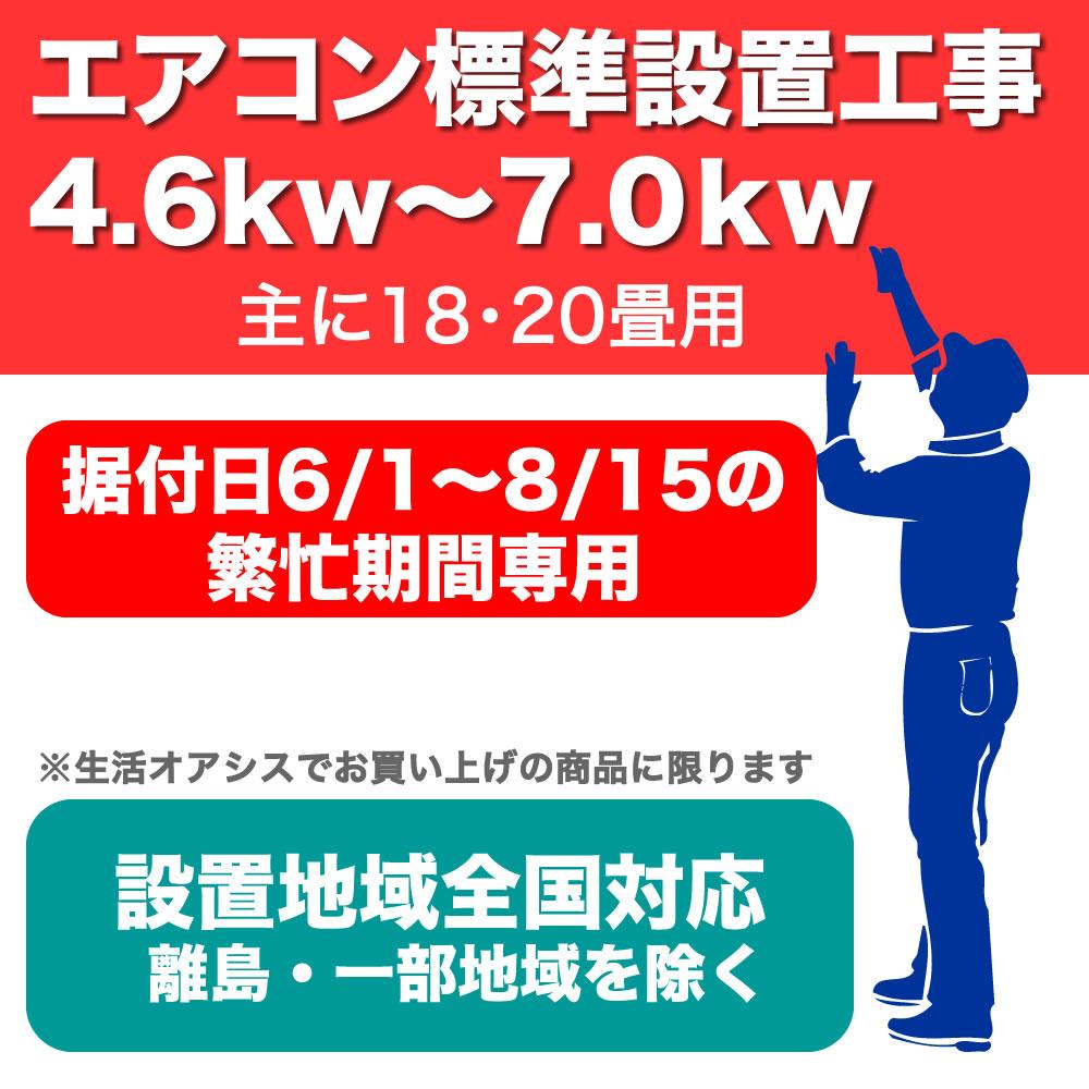 《主に18・20畳用。据付日6月1日~8月15日の期間》エアコン標準据付工事セット・繁忙期用(据付日6月1日~8月15日)4.6kw~7.0kw