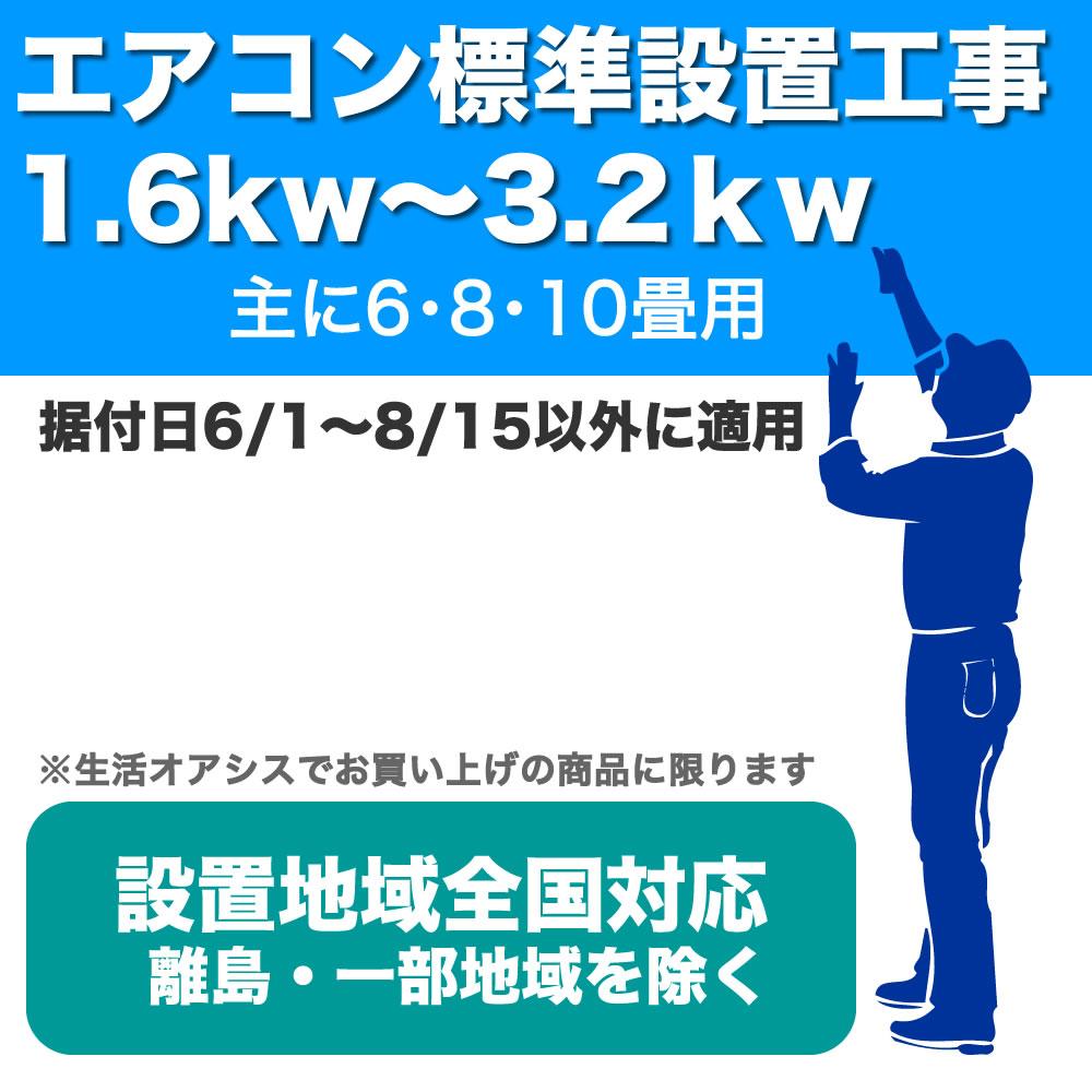 《主に6・8・10畳用。据付日6月1日~8月15日を除く期間》エアコン標準据付工事セット・閑散期用(据付日6月1日~8月15日を除く期間)1.6kw~3.2kw