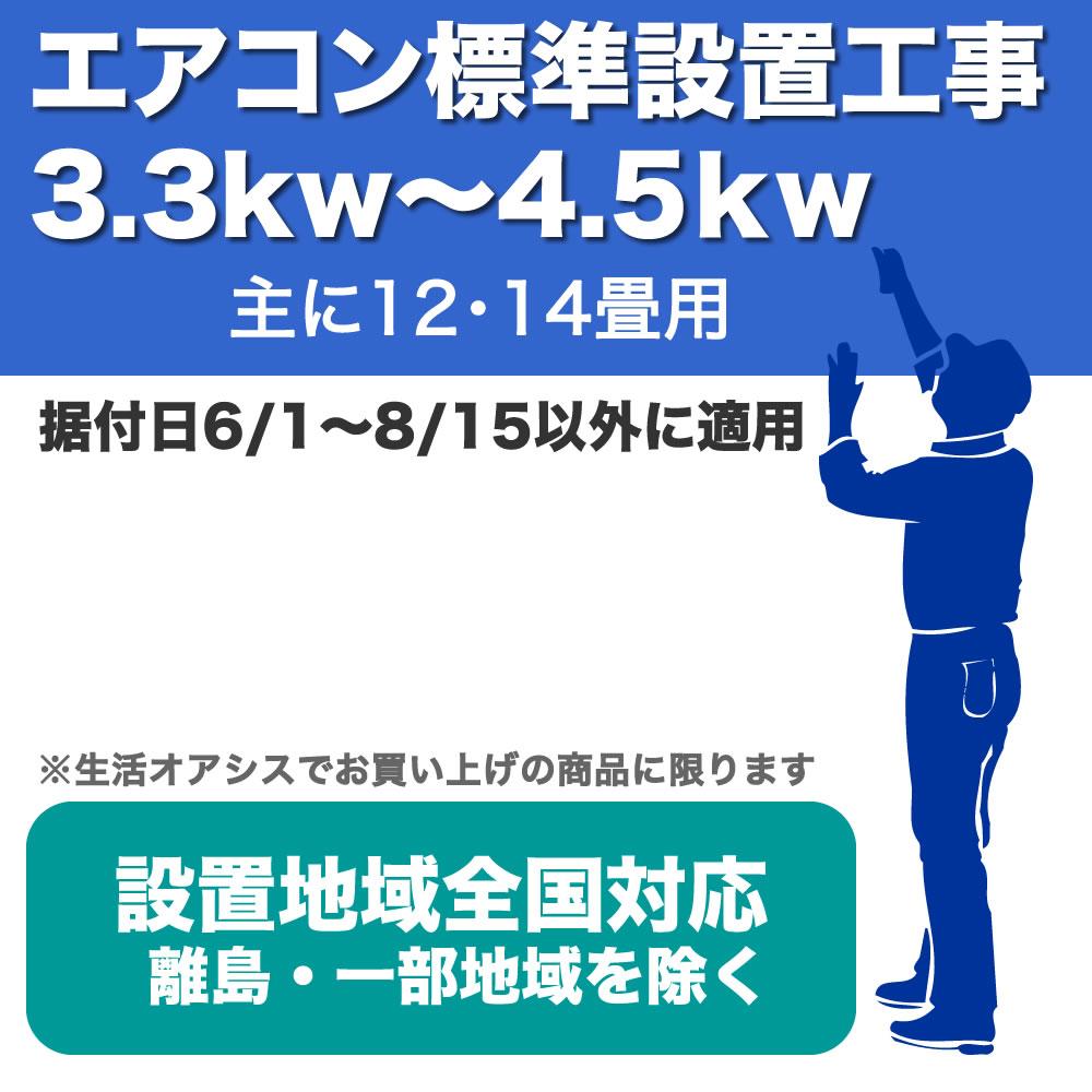 《主に12・14畳用。据付日6月1日~8月15日を除く期間》エアコン標準据付工事セット・閑散期用(据付日6月1日~8月15日を除く期間)3.3kw~4.5kw