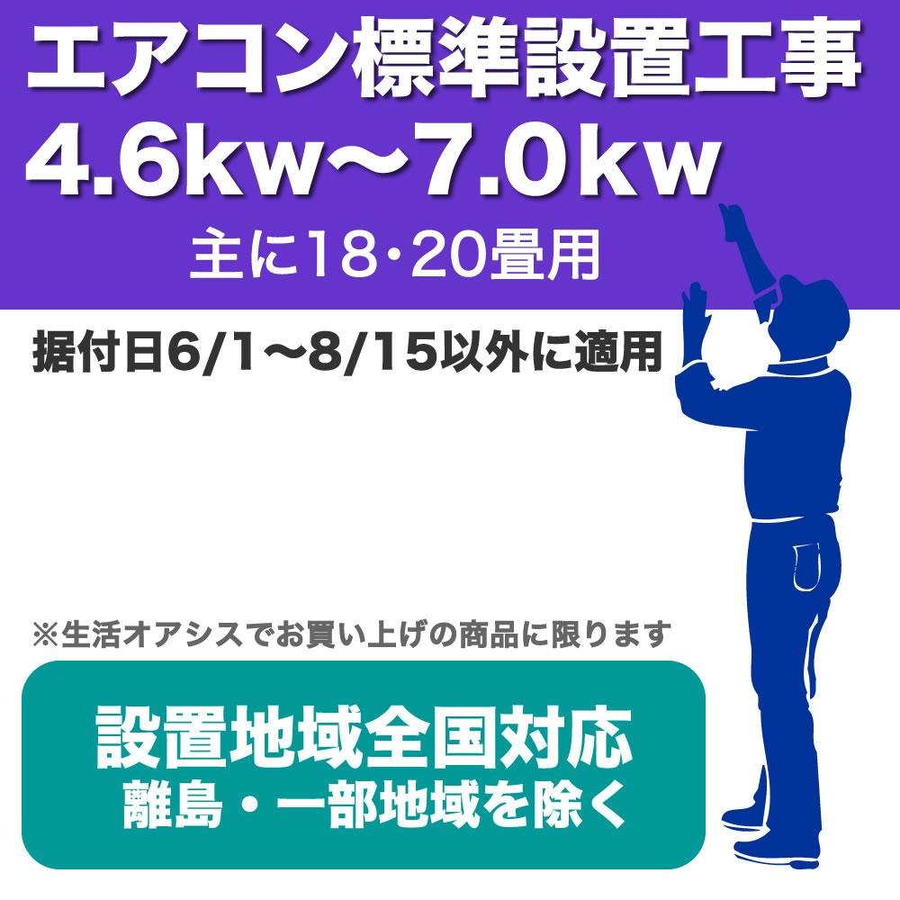 《主に18・20畳用。据付日6月1日~8月15日を除く期間》エアコン標準据付工事セット・閑散期用(据付日6月1日~8月15日を除く期間)4.6kw~7.0kw