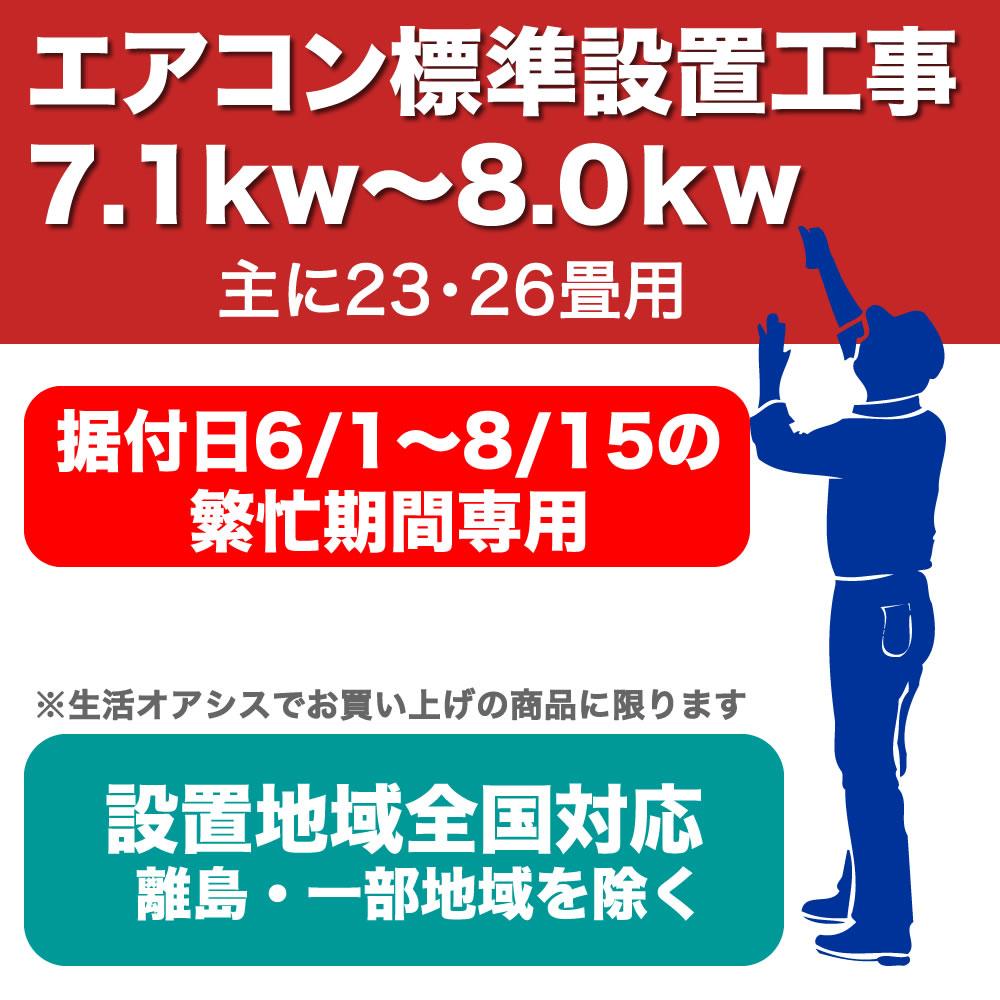 《主に23・26畳用。据付日6月1日~8月15日の期間》エアコン標準据付工事セット・繁忙期用(据付日6月1日~8月15日)7.1kw~8.0kw