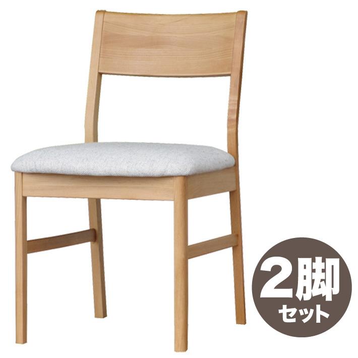《シンプルデザイン&ナチュラルカラーでどんな部屋にも馴染みやすい》ISSEIKI ERISダイニングチェア(ナチュラル/ベージュ)LB-01 2脚セット