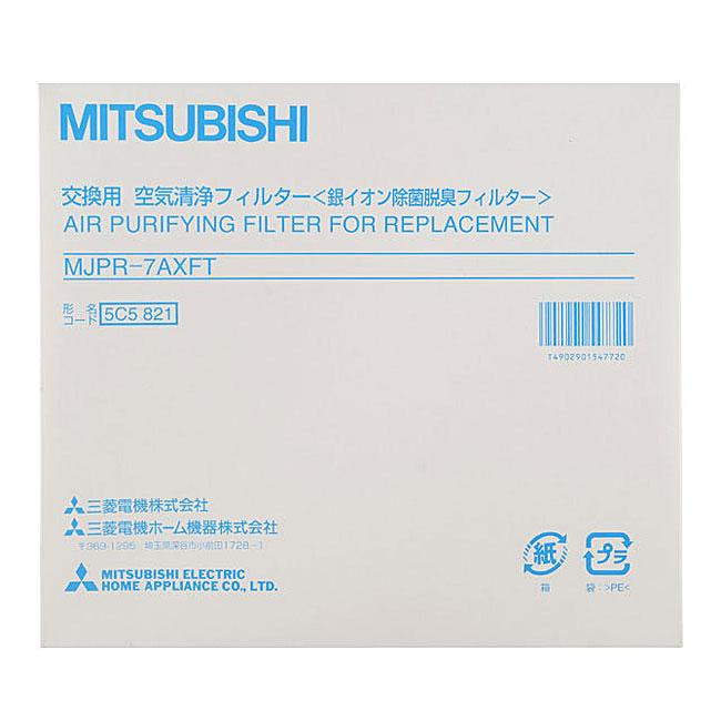 メーカー純正品を送料無料でお届けします 期間限定お試し価格 低廉 三菱 除湿機交換用フィルター洗える銀イオン除菌脱臭フィルターMJPR-7AXFT MJ-Z70AX Z70CX Z70DX用 Z70BX