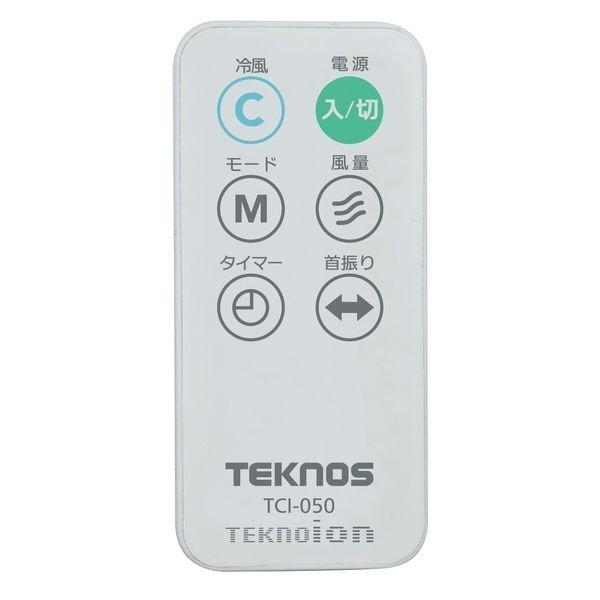 《打ち水効果て_自然な風》TEKNOS テクノイオン搭載冷風扇TCI-050