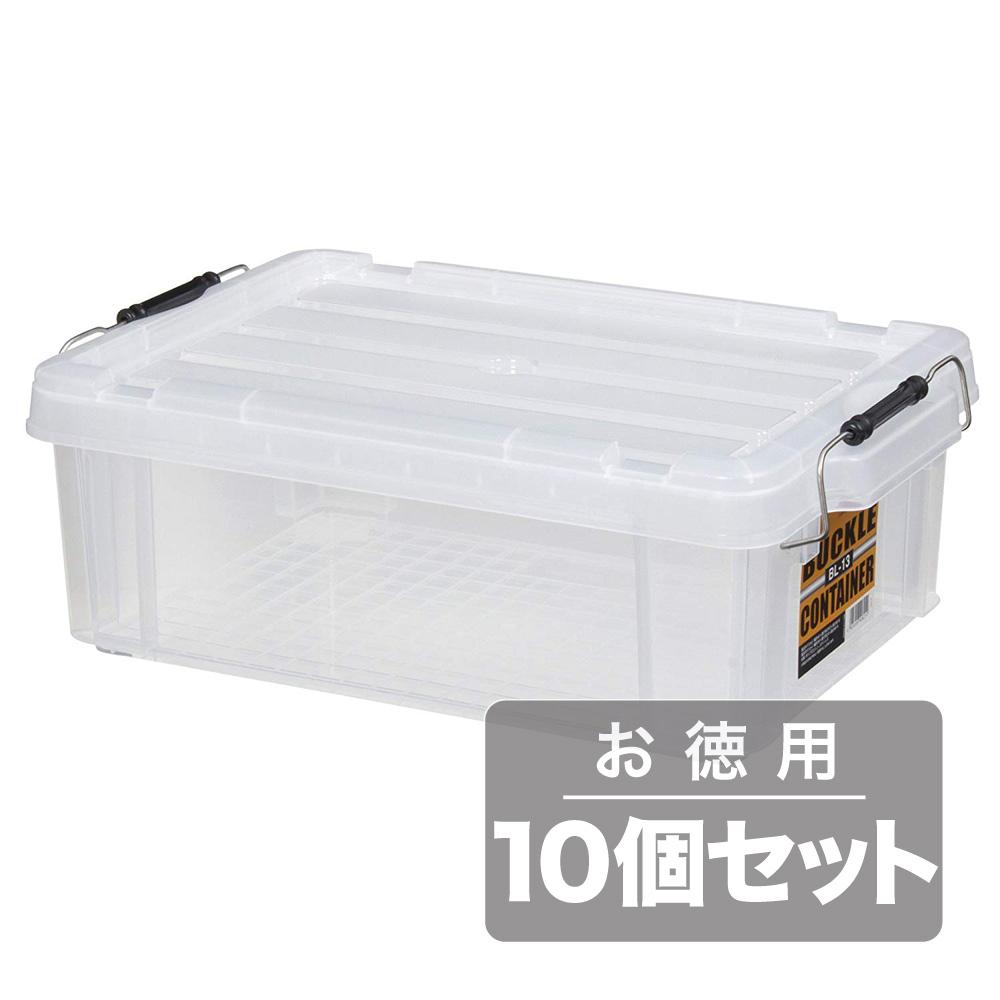 《タフに使える、金属バックル仕様のフタ付コンテナ》アイリスオーヤマ 12.1LバックルコンテナBL-13クリア10個セット