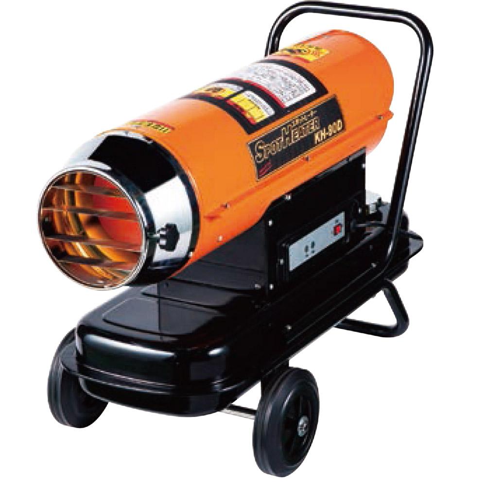 《建築現場の塗装、コンクリートの養生などの乾燥用、イベント会場、工場に》ナカトミ 灯油/電気スポットヒーターKH-80D(50/60Hz兼用)