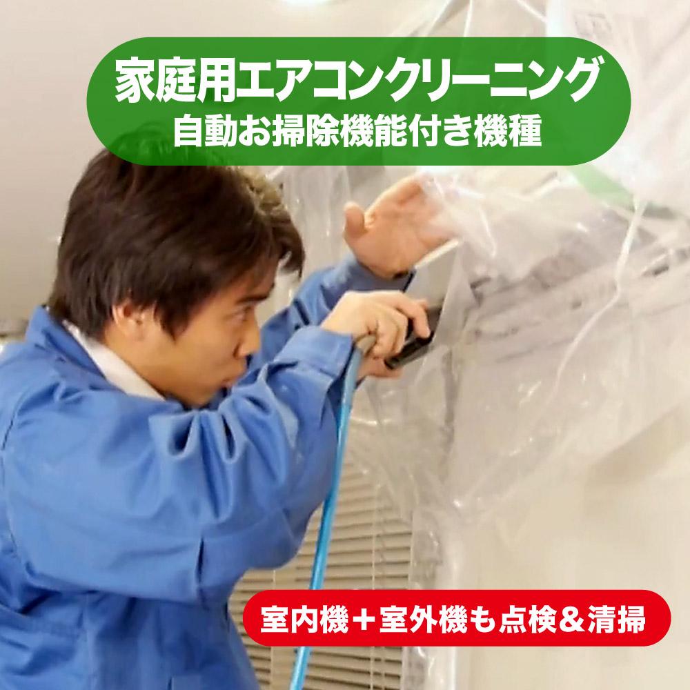 《室内機だけでなく、室外機も清掃、エアコンの悩みが一挙に解決》家庭用エアコンクリーニング(お掃除メカあり)1台