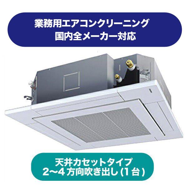 《店舗やオフィスに快適な環境をお届けします》業務用エアコンクリーニング(天カセタイプ、2~4方向吹出し)1台