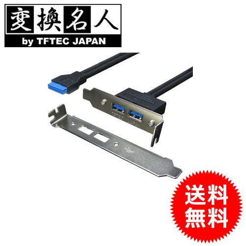 本日24時間限定 すぐに使える 業界No.1 絶対お得な5%OFFクーポン配布中 是非この機会にお買い物をお楽しみください 送料無料 メール便 変換名人 希少 4571284888746 USB3.0 2FL PCIB-USB3 フルPCI対応 ロープロ 2ポート PCIブラケット 送料込
