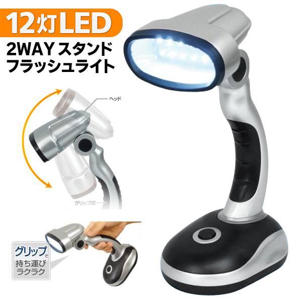 本日24時間限定 すぐに使える 絶対お得な5%OFFクーポン配布中 是非この機会にお買い物をお楽しみください 送料無料 定形外 スタンドLEDライト 超軽量 コードレス 電池式 2WAY フラッシュライト 日本製 12灯LEDスタンドライトA 送料込 高輝度12LED 懐中電灯 寝室 限定価格セール 卓上 ハンドライト 非常灯 角度8段調節可能 ハンディライト