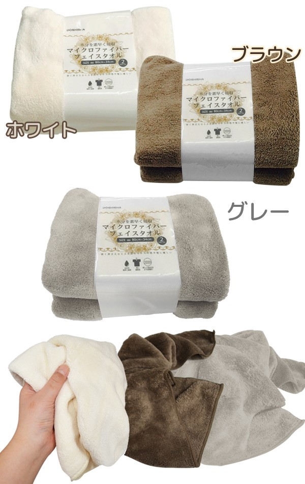 d31926eb2 face towel D which includes the extra-fine fiber baby towel postage more !