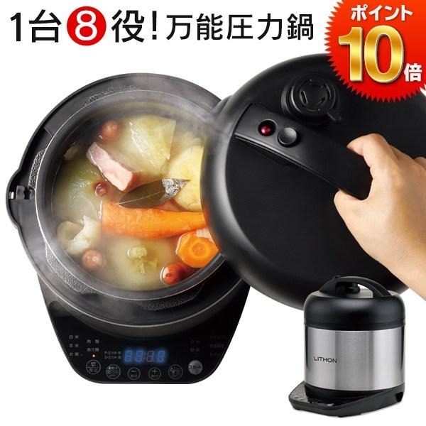 早炊き 炊飯器 キッチン家電 電気調理器 動画あり☆【 簡単