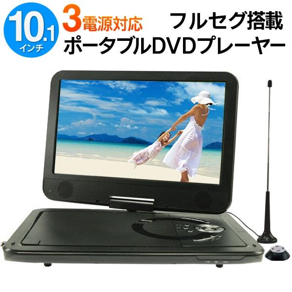 返品不可 本日は7の付く日 24時間限定 300名様限定 すぐに使える絶対お得な7%OFFクーポン配布中 送料無料 DVD テレビ ポータブルDVDプレーヤー 10.1インチ液晶 車載用ホルダー付き 回転式画面 フルセグテレビ 待望 リモコン付き フルセグTV-101FR DC 再生専用 送料込 DVDプレイヤー 10型 動画 AC 充電式 カー用品