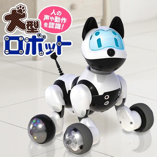 送料無料 ! ロボット犬 ついてくる 声に反応 ロボットドッグ 音声認識 歌って踊る かわいい【 犬型ロボット 電子ペット 電動 動く おもちゃ 玩具 ペット 動物 こども シニア プレゼント 】 送料込 ◎ ◇ 犬ロボット