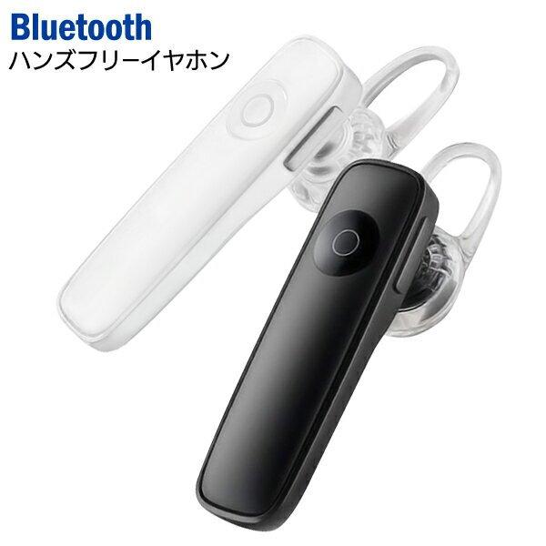 48時間限定 すぐに使える 絶対お得な3%OFFクーポン配布中 是非この機会にお買い物をお楽しみください Bluetooth ヘッドセット 片耳 ワイヤレス イヤホンマイク 軽量 新作多数 ハンズフリー通話 USB充電式 車 音楽 ブルートゥース iphone スマホ ハンズフリーDL カー用品 ついで買い特集 運転 格安SALEスタート イヤーフック 小型 簡単ペアリング
