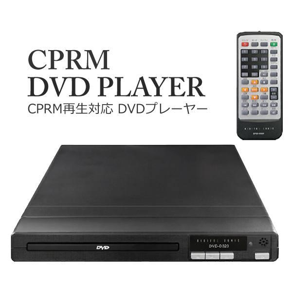 タイムセール 本日は7の付く日 24時間限定 300名様限定 すぐに使える絶対お得な7%OFFクーポン配布中 DVDプレーヤー 本体 コンパクト CPRM 人気ブランド 地上 BS 110度CSデジタル放送を録画したDVD再生可能 リピート機能つき 新着 リモコン付き 地デジ 据え置き型 再生専用 簡単接続 DVDプレイヤー CD 薄型 DVD特集 新型D330 備品