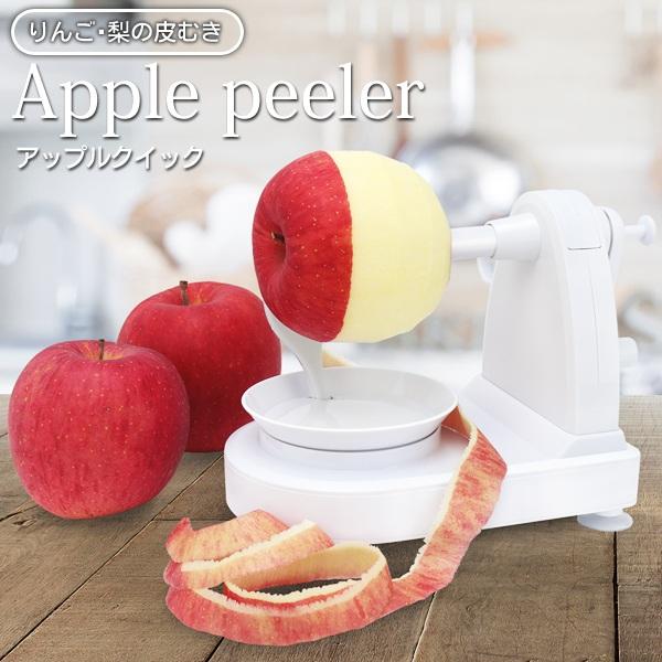 いつでも送料無料 本日24時間限定 商品追加値下げ在庫復活 すぐに使える 絶対お得な5%OFFクーポン配布中 是非この機会にお買い物をお楽しみください 送料無料 ハンドルを回すだけ簡単 リンゴの皮むき器 アップルピーラー 回転式ピーラー りんご 梨 手動 はやい 柑橘類の皮剥きリング付き リンゴ皮むき器 キッチン用品 くるくる 皮剥き器 送料込 便利グッズ 時短