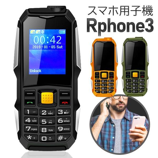最安値に挑戦 送料無料 メール便 『4年保証』 スマホ子機 mini Rphone3 多機能 スマートフォンと連動 SIM契約不要 Bluetooth子機 便利グッズ ラジオ 送料込 ブルートゥース 卓越 サブ機 メール ミニフォン 電話 コンパクト 通話