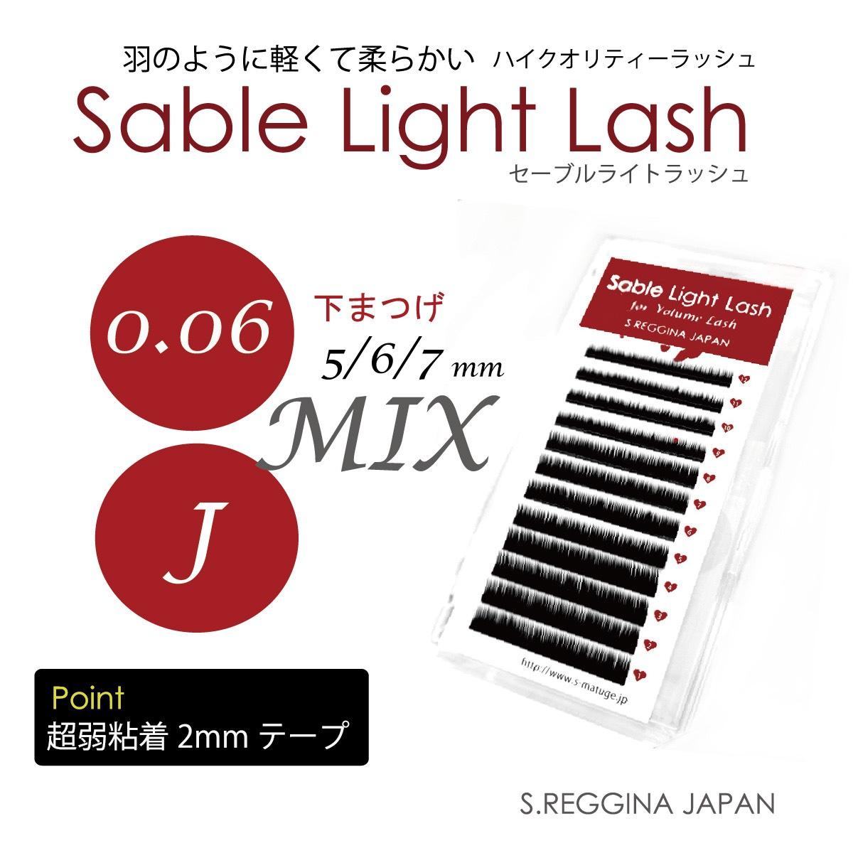 1mmの中の大きな違い超弱粘着2mmテープ採用 下まつげ 期間限定お試し価格 0.06 記念日 S.REGGINA セーブルライト J-0.06 6mm 7mm 下まつげミックス 5mm ボリュームラッシュ