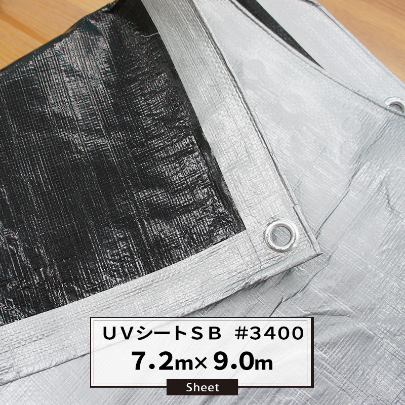 UVシートSB#3400 7.2×9.0m シルバー&ブラック[ポリエチレン クロスシート 雨よけ 日覆い 埃よけ 養生シート 保温用シート パレットカバー]《約5日後出荷》