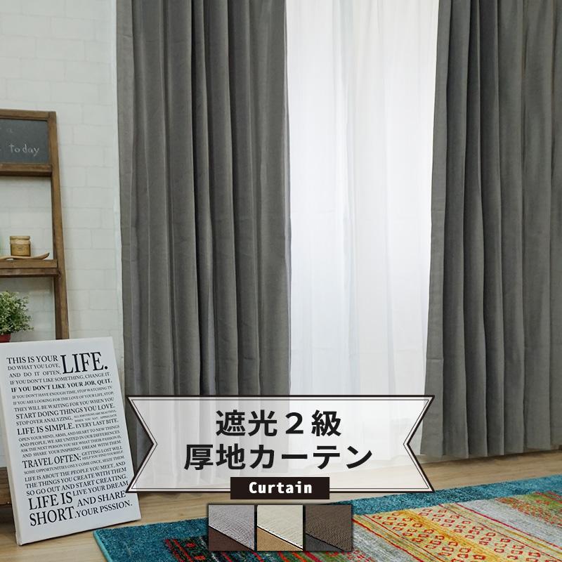 [5%OFFクーポンあり]遮光2級カーテン 高級感のあるカーテン/●ラスタ/【AH566】 幅100cm[2枚組]丈178cm/丈200cm・幅200cm[1枚入]丈178cm/丈200cmから選べます。《約10日後出荷》[おしゃれ インテリア 既製品 洗える 高級カーテン 洋風 北欧 キッズルーム]