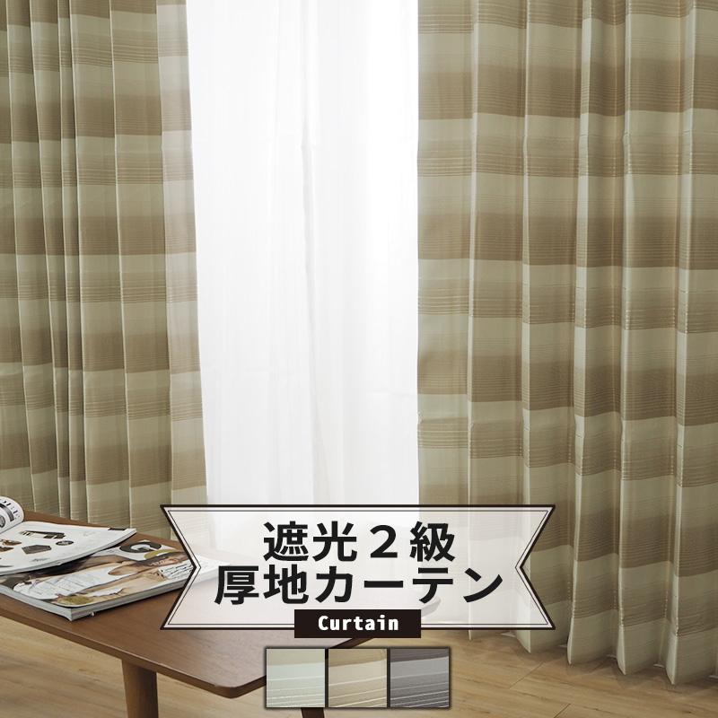 遮光2級カーテン 高級感のあるカーテン/●ソイル/【AH567】幅201~300cm×丈151~200cm[1枚]《約10日後出荷》[ 1cm単位でオーダー 日本製 2級遮光 おしゃれ インテリア 新生活 インテリア 友安製作所]