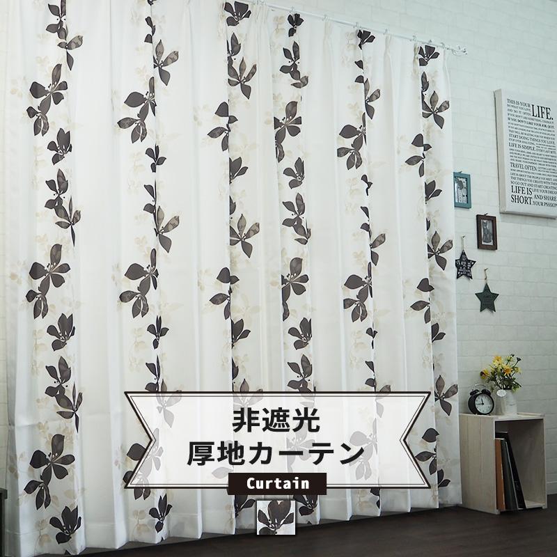大柄の花がストライプ状のデザインカーテン/●フィオリ/【AS145】幅201~300cm×丈201~260cm[1枚]《約10日後出荷》[1cm単位でオーダー 日本製 洗える おしゃれ シンプル 花 モダン 上品 新生活 インテリア 新生活 友安製作所]