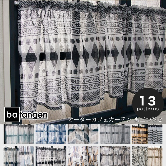 [サイズオーダー]輸入 カーテン 海外ブランド生地 インポートオーダーカフェカーテン 上部ロッドポケット 裾三つ巻き[ノルウェー]/幅391~440 丈101~150《約10日後出荷》[スカンジナビア デザイン 北欧 輸入カーテン レースカーテン Bohoスタイル]