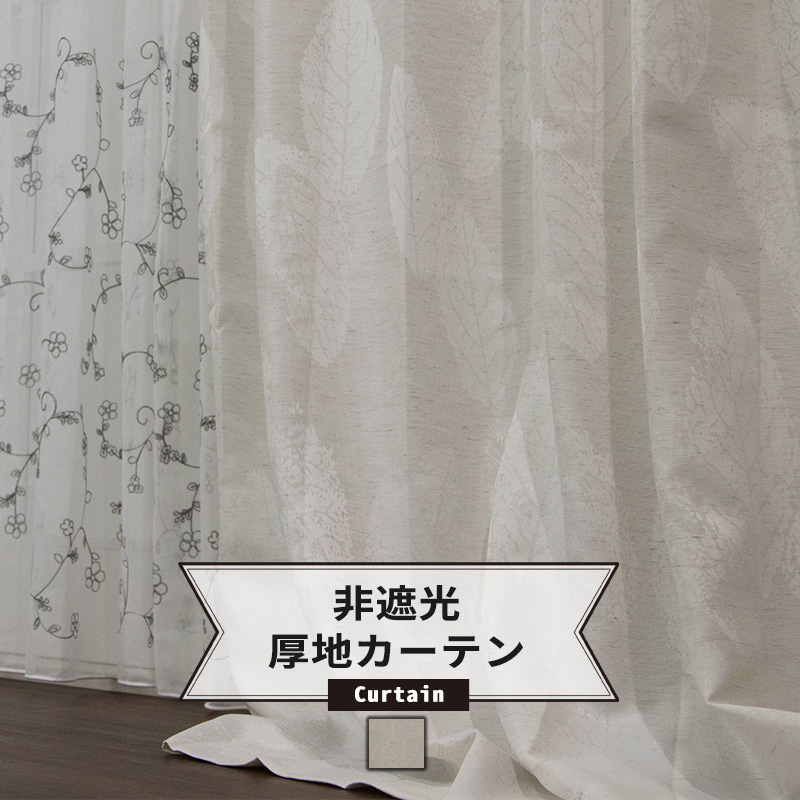 [サイズオーダー]パール調 カーテン -Sachet- 葉柄カーテン /●ベンケイソウ/【CH726】[1枚入]/1cm単位でオーダー可能な日本製オーダーカーテン/《約10日後出荷》 [おしゃれ 葉柄 パール感 フラットカーテン かわいい やさしい 新生活]