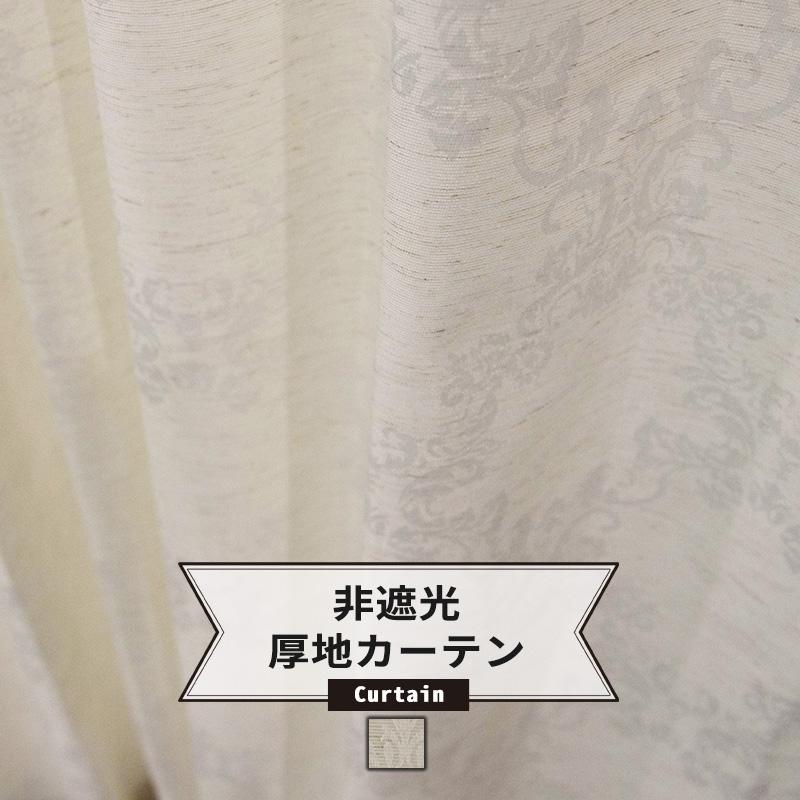 お気に入り [サイズオーダー]パール調 [おしゃれ カーテン -Sachet- やさしい ダマスク柄カーテン/ かわいい●ゴーラム/【CH727】[1枚入]/1cm単位でオーダー可能な日本製オーダーカーテン/《約10日後出荷》 [おしゃれ ダマスク柄 パール感 フラットカーテン かわいい やさしい 新生活], 1号店:0e12dd23 --- supercanaltv.zonalivresh.dominiotemporario.com
