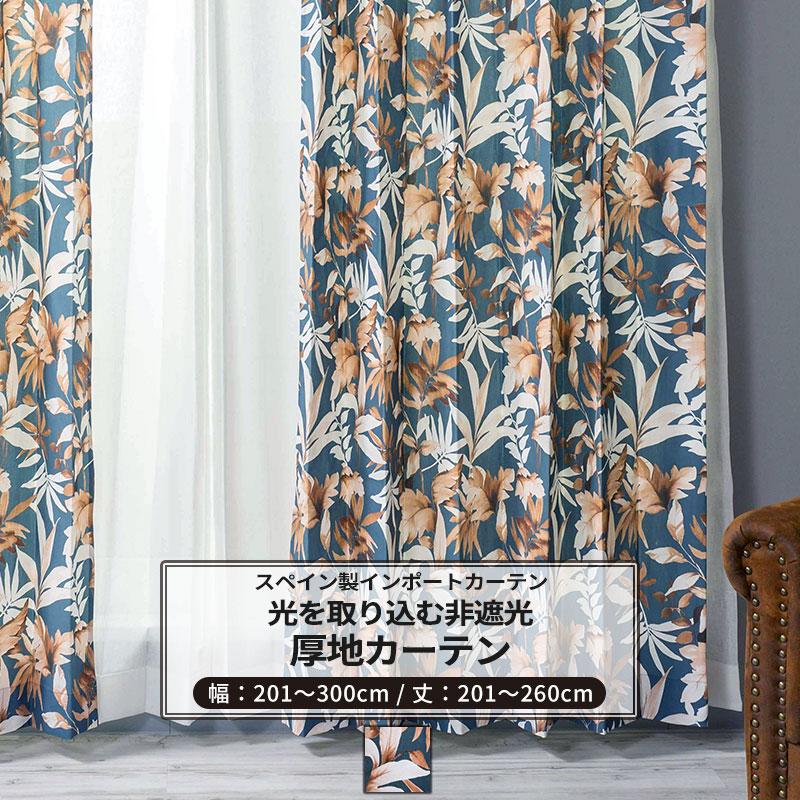 カーテン サイズオーダー 幅201~300cm 丈201~260cm【YH989】エデン オーダーカーテン 厚地 ドレープ 日本製 ボタニカル 葉っぱ柄 リーフ柄 ナチュラル