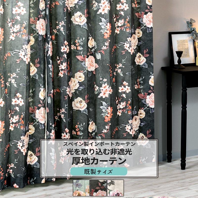カーテン 既製サイズ 幅100cm 丈は105cm 135cm 178cm 200cm 210cmの5サイズから選べる【YH990】ケイティ 厚地 ドレープ 日本製 ボタニカル 花柄 リーフ柄 ナチュラル エレガント フェミニン