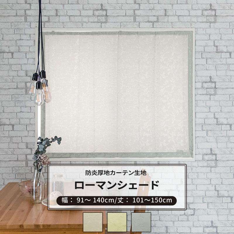 ローマンシェード ドラム型 幅91~140cm 丈101~150cm [1枚] 【AB478】ディーン 日本製 洗える防炎 エレガント 高級感 上品 植物柄 OKC