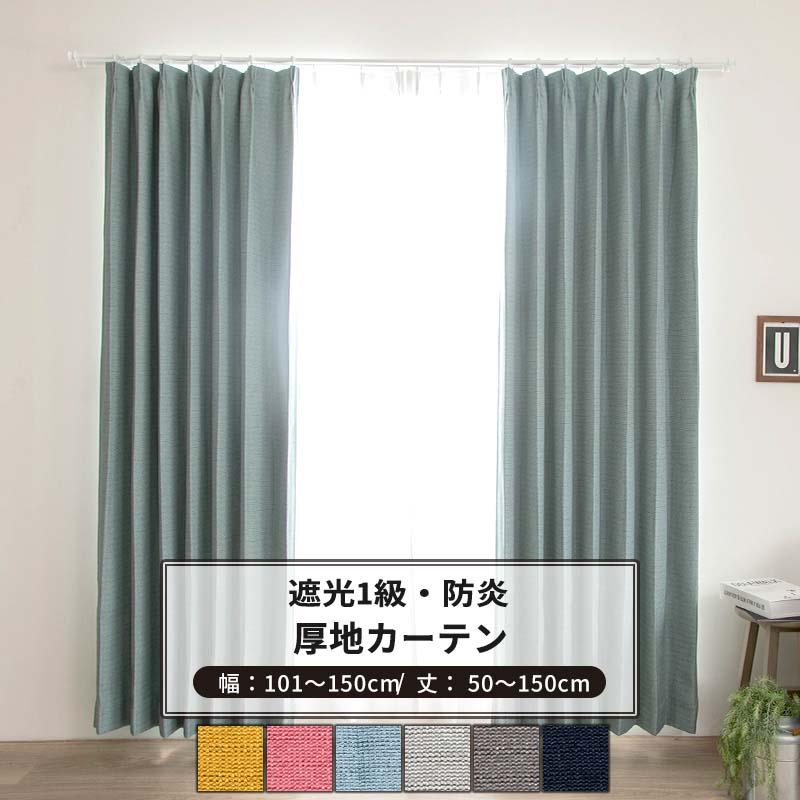 [5%OFFクーポンあり]カーテン サイズオーダー 幅101~150cm 丈50~150cm [1枚] 【AB570】ブレア 日本製 洗える 防炎 遮光1級 無地 シンプル 和室 寝室