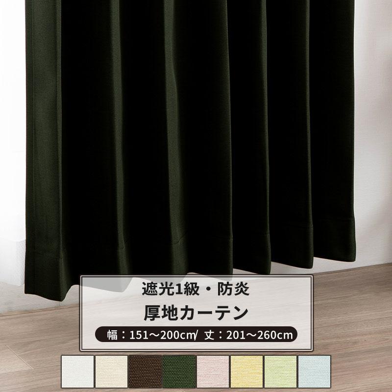 カーテン サイズオーダー 幅151~200cm 丈201~260cm [1枚] 【AB571】ファーギー 日本製 洗える 防炎 遮光1級 無地 和室 OKC