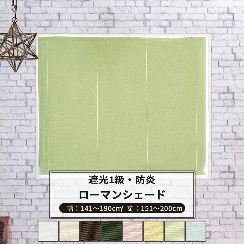 ローマンシェード I型 幅141~190cm 丈151~200cm [1枚] 【AB571】ファーギー 日本製 洗える 防炎 遮光1級 無地 和室 OKC